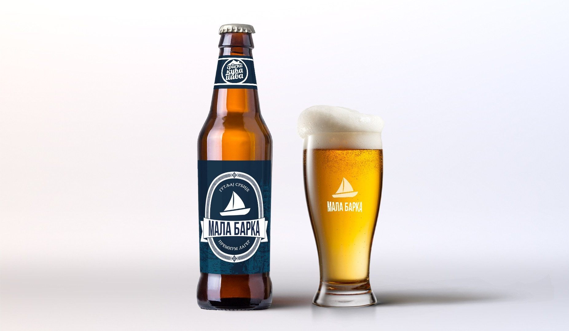 Mala Barka - Srpska kuća piva